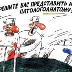 Михаил Ларичев - Наш патологоанатом